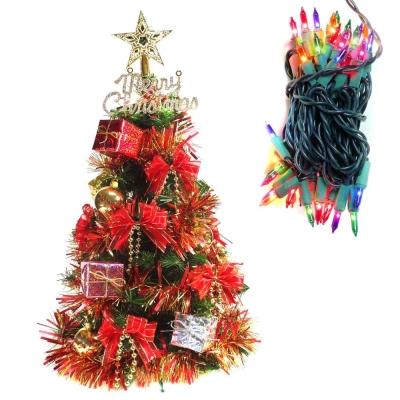 台製2尺(60cm)經典綠聖誕樹(彩色禮物盒紅結系)+50燈鎢絲彩光