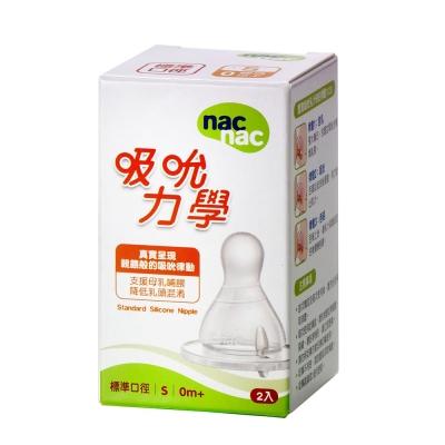 nac nac 吸吮力學標準奶嘴S (3孔/0m+) (2入)