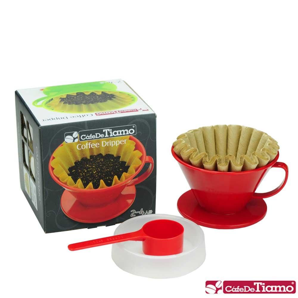 Tiamo K02 咖啡濾杯組附滴水盤量匙濾紙-紅色(HG5406)