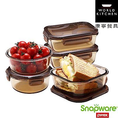 Snapware康寧密扣 琥珀色耐熱玻璃保鮮盒超值5件組(502)