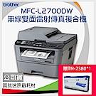 Brother MFC-L2700DW 無線雙面多功能雷射傳真複合機