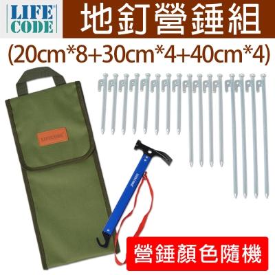 LIFECODE野營錘+地釘包+特粗鍍鋅地釘(20cm*8+30cm*4+40cm*4)