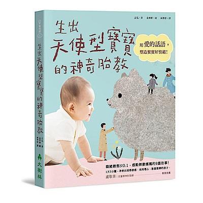 生出天使型寳寳的神奇胎教:用愛的話語,塑造寶寶好情緒!