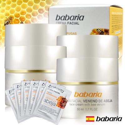 西班牙Babaria 高加索神蜂急速修補霜50ml四入加贈6小包