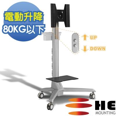 HE電動升降鋁合金多媒體推車H440CTP全配-適用80公斤以內