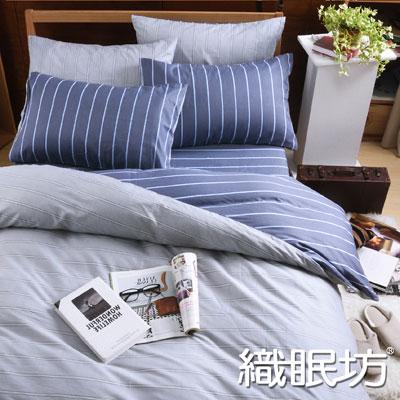 織眠坊-極簡 文青風雙人四件式特級100%純棉床包被套組