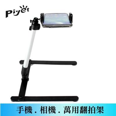 Piyet 手機相機翻拍架(48O)