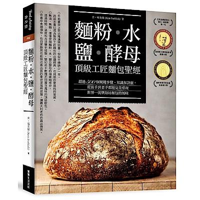麵粉‧水‧鹽‧酵母:頂級工匠麵包聖經