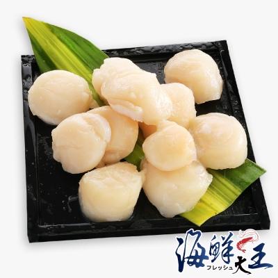 海鮮大王 特級野生大干貝4包組(500g±10%/包)(約10顆/包)