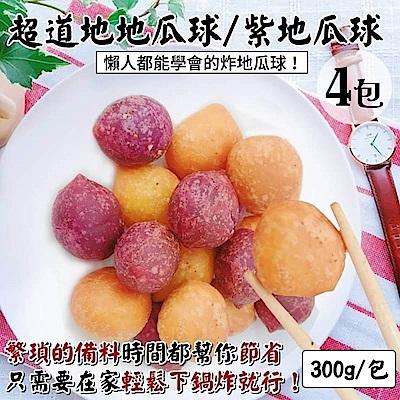 海陸管家*QQ黃金/紫地瓜球(每包300g) x4包