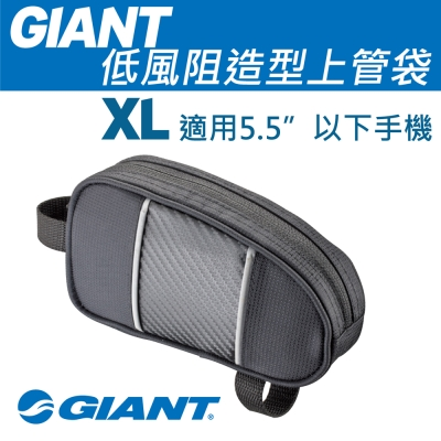 GIANT 自行車低風阻造型上管袋-XL
