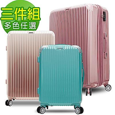 Bogazy 冰封行者 20+24+28吋PC可加大鏡面行李箱 (多色任選)