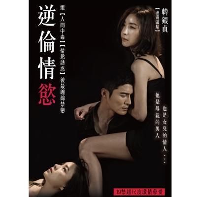 逆倫情慾 DVD