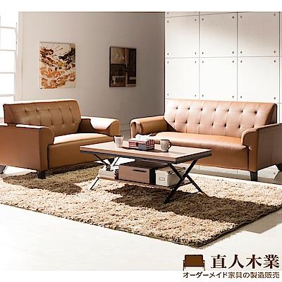 日本直人木業-BOSTON防潑水/防污/貓抓布實用三人沙發加兩人沙發