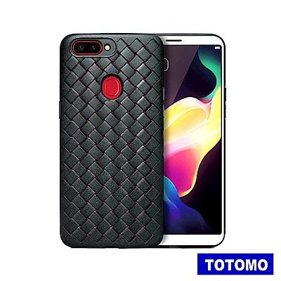 TOTOMO  OPPO R11S-Plus 防摔保護殼(高質感抗指紋編織)
