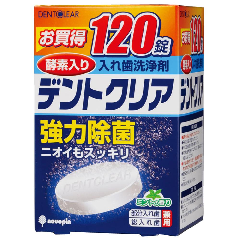 日本KIYOU 假牙清潔錠-酵素(120錠)