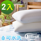法國Jumendi-品味生活 頂級超透氣乳膠枕-2入
