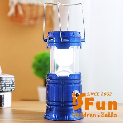 iSFun 兩用照明 太陽能伸縮手提手電LED燈