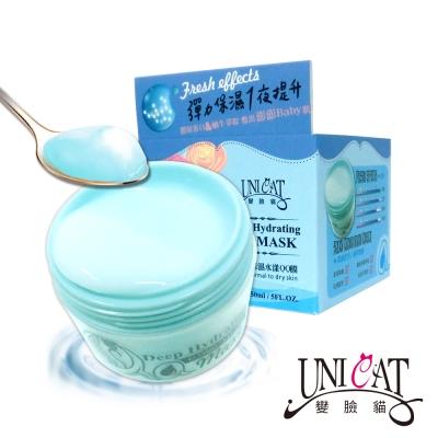 UNICAT變臉貓 膠原蛋白+玻尿酸 深層保濕水漾QQ膜100ml