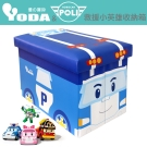YoDa 救援小英雄波力收納箱-POLI