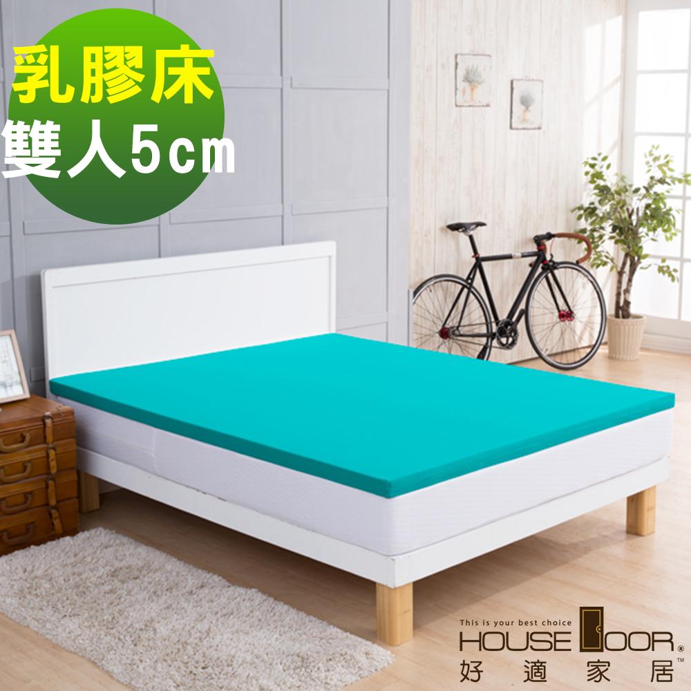 House Door 吸濕排濕表布 5公分厚泰國Q彈乳膠床墊-雙人5尺