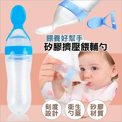 寶寶嬰兒擠壓式餵養勺米糊勺餵矽膠食器 -兩件入