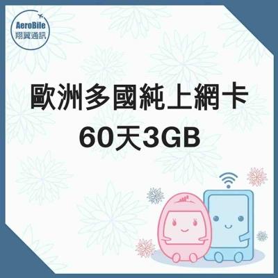 翔翼通訊-歐洲多國純上網卡60天3GB手機上網卡- 免用Wifi分享器 隨插即用