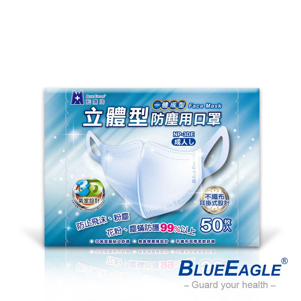 藍鷹牌 台灣製 3D成人立體一體成型防塵用口罩 50片/盒