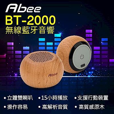 Abee 快譯通 藍芽喇叭(左右聲道)BT-2000