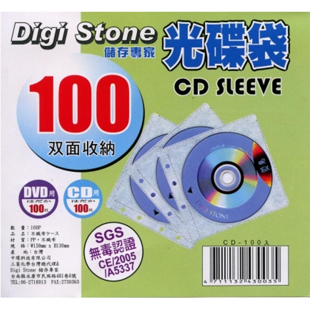 DigiStone雙面光碟棉套 2包+三菱CD雙頭筆一支
