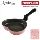 韓國NEOFLAM Amie系列陶瓷不沾心型煎蛋鍋17cm-粉紅色