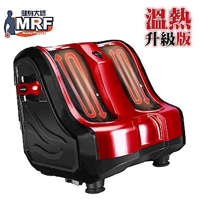 MRF健身大師—神奇魔幻溫熱雕塑型美腿紓壓機-超跑紅