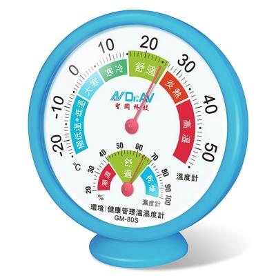 Dr.AV 環境管理溫濕度計(GM-80S)2入