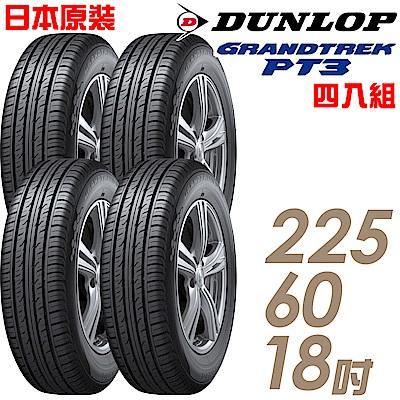 【登祿普】PT3-225/60/18高性能輪胎 四入組 適用CRV 2.4 VTI-S