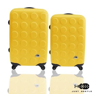 Just Beetle積木系列霧面28吋+24吋輕硬殼旅行箱/行李箱-俏皮黃
