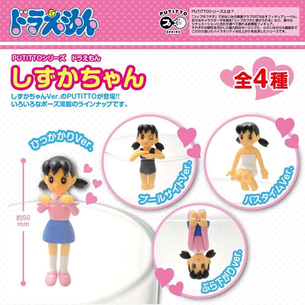 日本正版授權 全套4款 哆啦a夢 靜香 杯緣子 盒玩 小叮噹 PUTITTO-280134