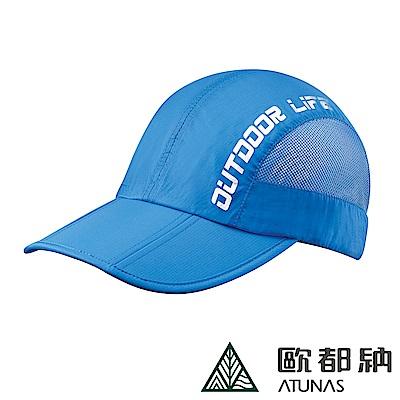【ATUNAS 歐都納】防曬超輕摺疊便帽/棒球帽/鴨舌帽/高爾夫球帽 A-A1804 藍