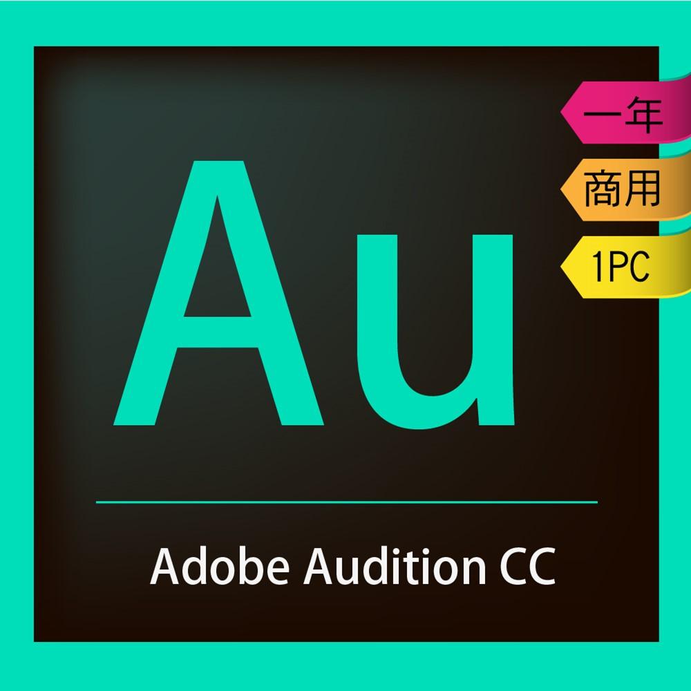 Adobe Audition CC 企業雲端授權版(一年授權)