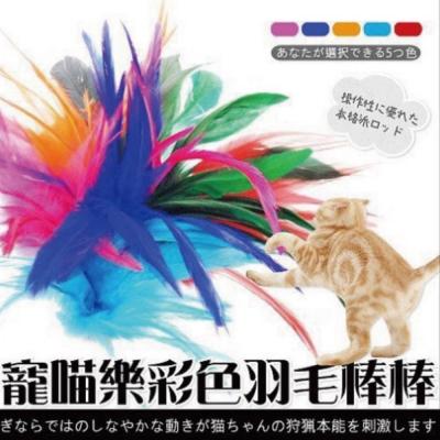 寵喵樂-彩色羽毛逗貓棒