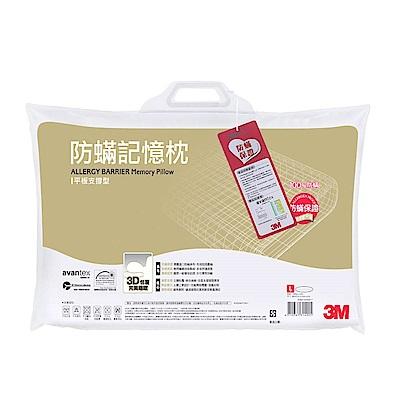 3M 新絲舒眠防蹣記憶枕-平板支撐型L