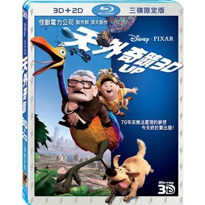 天外奇蹟-3D-2D-藍光限定版-BD