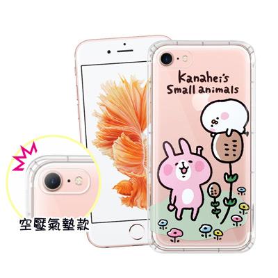 官方授權卡娜赫拉 iPhone 8/iPhone 7 彩繪空壓手機殼(草地上)