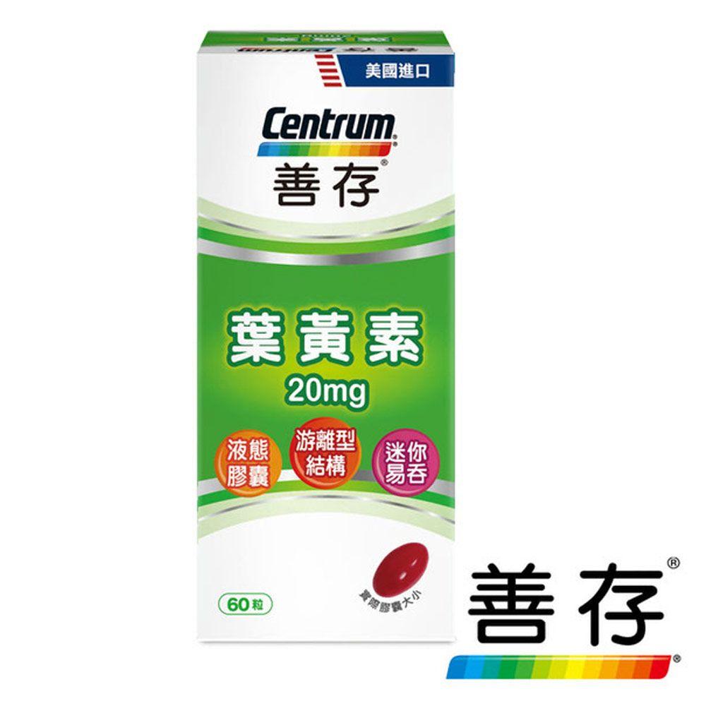 善存 游離型葉黃素軟膠囊20mg(60錠/盒)