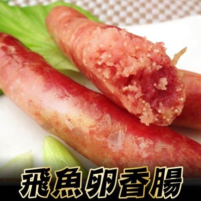 爆漿飛魚卵香腸 *3包組(5-6條/包)(300g±10%/包)