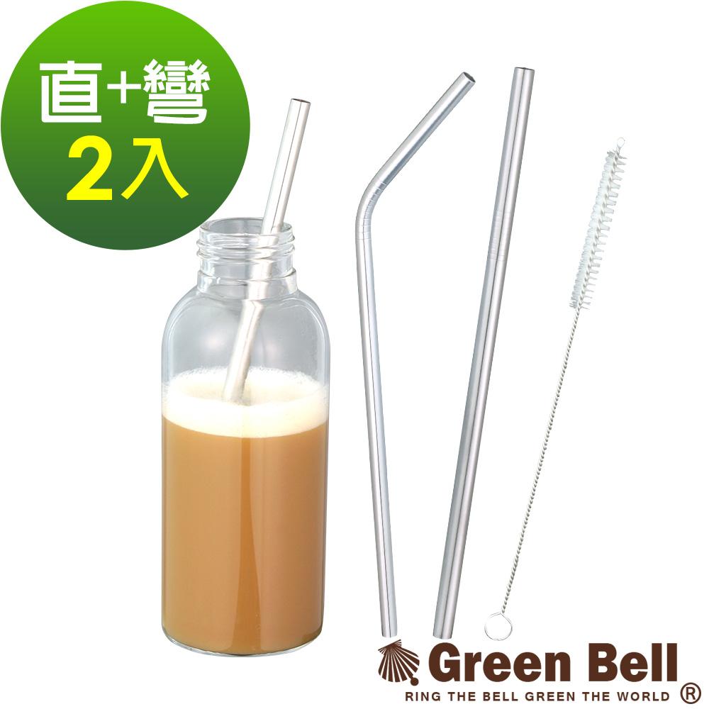 GREEN BELL綠貝純正304不鏽鋼無毒吸管(二入組)