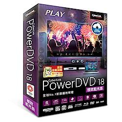 CyberLInk訊連 PowerDVD 18 極致藍光版(盒