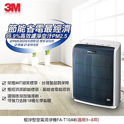 3M極淨型6坪空氣清淨機FA-T10AB(適用3-8坪)