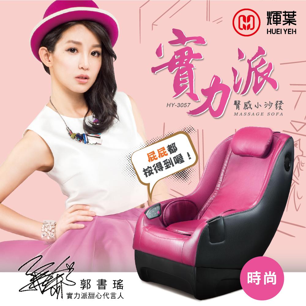 (郭書瑤推薦)輝葉 實力派臀感小沙發按摩椅(3色)