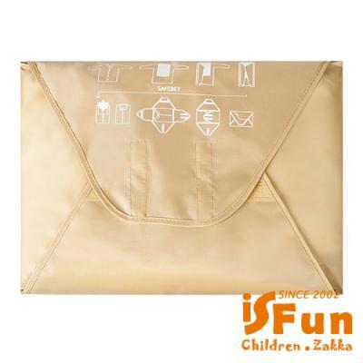 iSFun 差旅專用 上衣折疊防皺袋 卡其