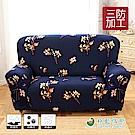 格藍傢飾 愛尼亞三防棉柔彈性沙發套-金枝藍(1人座)